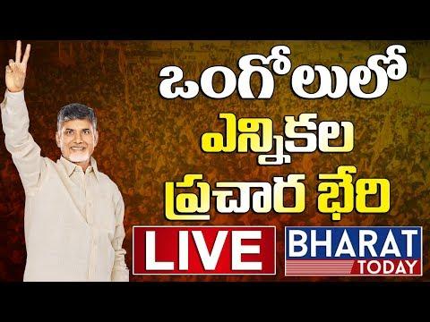 AP CM Chandrababu Naidu Ongole Live : Ongole TDP Public Meeting Live | TDP Campaign 2019