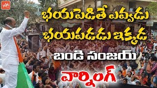 Karimnagar MP Bandi Sanjay Strong Warning To TRS | CM KCR | Gangula Kamalakar