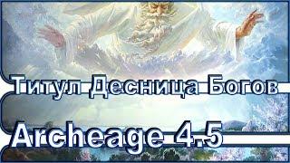 Archeage 4.5 - Весь гнев 55 ур. / Титул Десница Богов