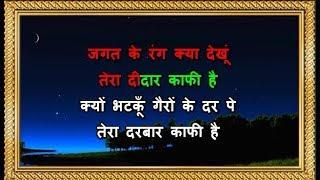 Jagat Ke Rang Kya Dekhu - Karaoke - Bhajan - Jaya Kishori Ji