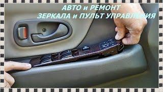 █ Mitsubishi Pajero Sport, Зеркала, чистка пульта управления (зеркалами). Ремонт зеркал.
