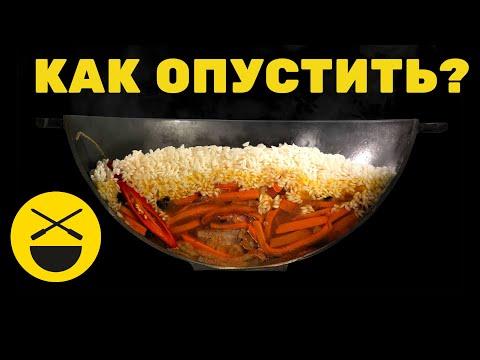 РИС В ЗИРВАК ||| №6 ПЛОВ, кулинарное исследование Сталика Ханкишиева