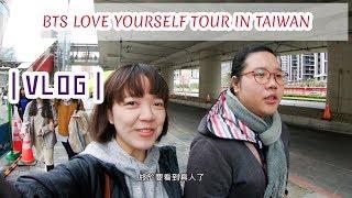 | VLOG | 防彈少年團台灣演唱會 BTS LOVE YOURSELF TOUR IN TAIWAN (20181209)