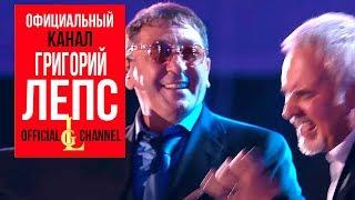 Григорий Лепс и Валерий Меладзе - Обернитесь  ЖАРА В БАКУ Live, 2018