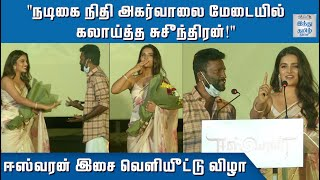 director-suseenthiran-trolls-actress-nidhhi-agerwal-on-stage-eeswaran-audio-launch-str-htt