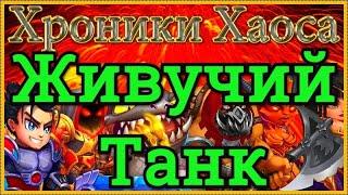 Живучий танк Хроники Хаоса 1 танк стоит против 4 х героев за счет брони