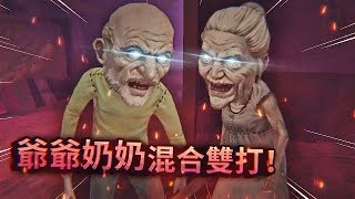 Identity V in Granny? Grandpa is coming!  | Granny's house online gameplay