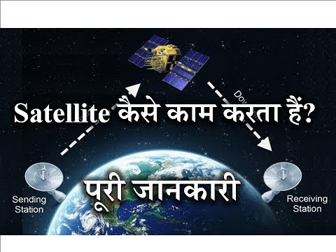 How Satellite Works With Full Information? – [Hindi] – Quick