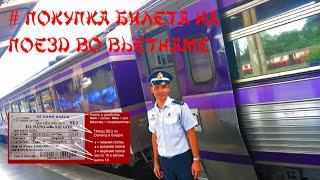 Как купить билет на поезд во Вьетнаме онлайн (online)?(, 2015-02-14T11:45:33.000Z)