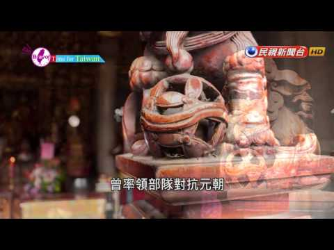 TIME FOR TAIWAN - Sanxia, New Taipei City
