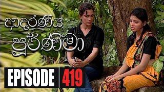 Adaraniya Purnima | Episode 419 08th February 2021 Thumbnail