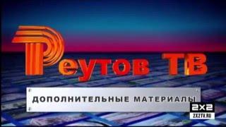 Реутов ТВ - Не вошедшее в эфир