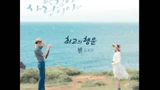 Gambar cover [3D Audio] 첸 Chen(EXO)_최고의 행운(Best Luck)