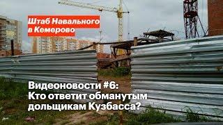 Видеоновости #6 | Штаб Навального в Кемерово