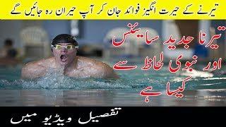 Swimming & Latest Science Explain In Urdu & Hindi Urdu Documentary By Urdu Dunya