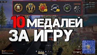 10 МЕДАЛЕЙ ЗА ИГРУ В ПУБГ➤ 20 Kills ➤ PUBG 2K Moments AhiLpnz