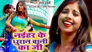 Naihar Ke Dhuran Bani Ka Ji - Badal Bawali, Rekha Ragini - Bhojpuri Hit Holi Songs 2019