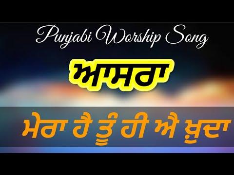   Aasra Mera Hai Tu Hi Ae Khuda  Live Punjabi Worship With Lyrics  