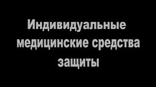 Индивидуальные медицинские средства защиты.Учебный документальный фильм для армии и населения СССР.