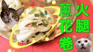 香港食譜 : 火腿蔥花卷,好味!