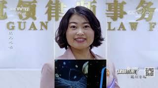 《律师来了》 20190908 以儿之名  CCTV社会与法