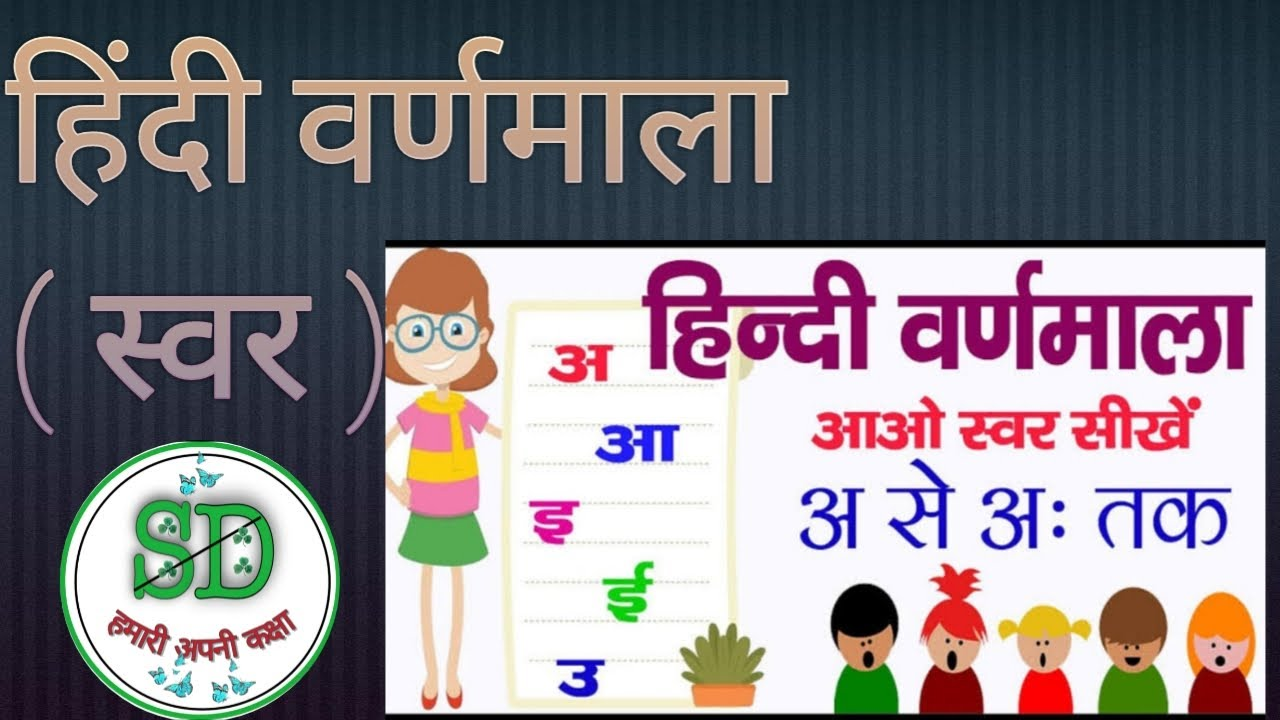 हिंदी वर्णमाला (स्वर )||  hindi learning for kids|| Easy way to learn||