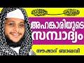 അഹങ്കാരിയുടെ സമ്പത്ത്... Muslim Prabhashanam | Noushad Baqavi Speeches 2015 video