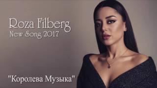 "Roza Filberg - ""Королева Музыка"" New Song 2017"