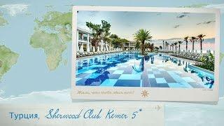 Отзыв об отеле Sherwood Club Kemer 5* Турция (Гейнюк)(Видео отзыв туристов об отеле в Кемере, Гейнюк (Турция) Sherwood Club Kemer 5*. До пляжа можно дойти всего за 5 минут...., 2016-10-27T09:11:36.000Z)