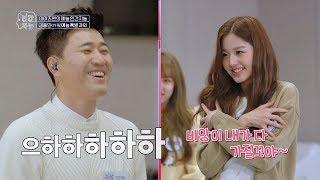 순식간에 김종민(Kim Jong-min)을 무장해제 시킨 장원영(Jang Won Young)의 애교♥_♥ 인간지능 1회