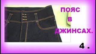 👖 ПОЯС В ДЖИНСАХ . 4 ЧАСТЬ .шьем джинсы своими руками 👖