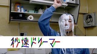 「秒速ドリーマー」後編→https://www.youtube.com/watch?v=-ilbSABOmXc&...