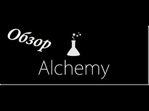 Обзор игры Alchemy