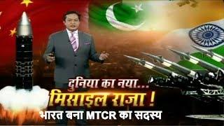 Missleon Ke Mamle Mein china Se aage Nikla Bharat, Bana MTCR Ka Purn Sadsya