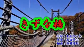 新曲『きずな橋』天童よしみ カラオケ 2018年2/7発売