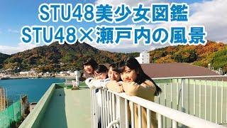 STU48美少女図鑑 / STU48×瀬戸内の風景