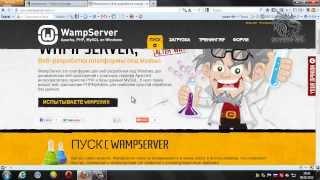 [Урок №2] Установка и настройка сервера WampServer.