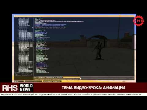 Как сделать Кинематографичные Скриншоты в ARMA 3