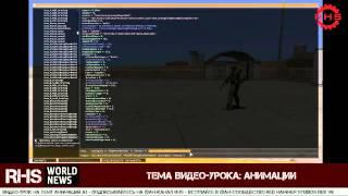 Видео-урок на тему: Анимации Arma 3