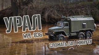 УРАЛ / WPL B 36 URAL / Тест- Драйв / Обзор / Поломки и Ремонт