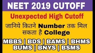 NEET 2019 cutoff marks | Neet 2019 category Wise cutoff marks | BSMS BHMS bums cutoff marks