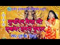 Download सुनथिन मैया जी - POOJA JHA (DIVYA) // DEVI GEET 2017 MP3 song and Music Video