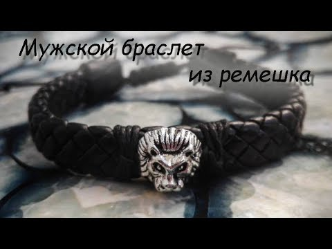 Мужской браслет из кожаного ремешка