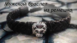 Мужской браслет из кожаного ремешка(, 2018-01-30T06:16:41.000Z)