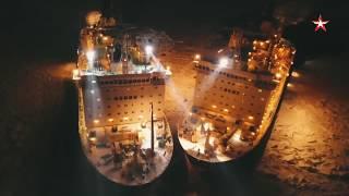 Российские атомные ледоколы освещают замерзшие воды океана