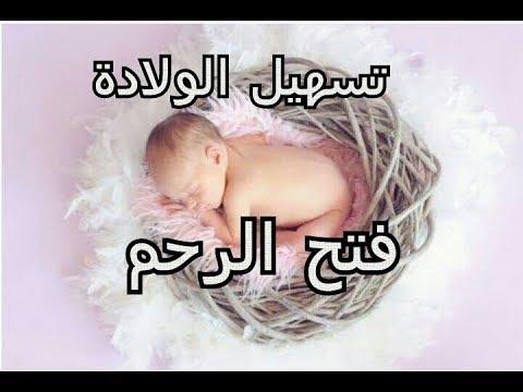 سبحان الله وصفة مجربة لتسهيل وتسريع الولادة والطلق و فتح الرحم وتخفف من الم وصعوبة الولادة