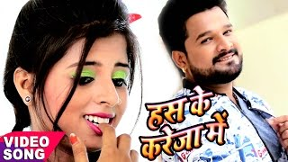 Superhit Lokgeet 2017 - Has Ke Kareja Me - Ritesh Pandey - Chirain - Bhojpuri Hit Songs 2017 new