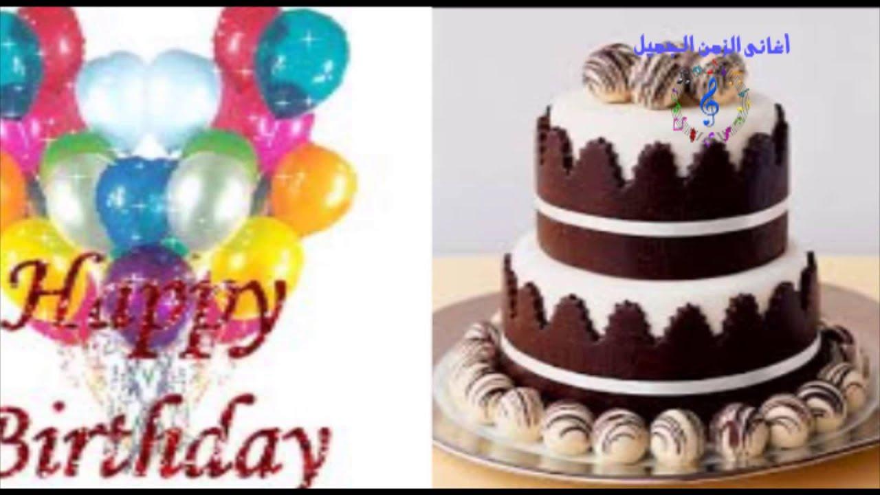 عيد ميلاد هابي بيرث داي Aed Milad Hapy Bers Day Youtube