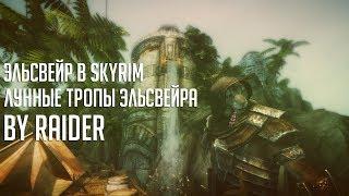 Skyrim Mods - Лунная тропа в Эльсвейр