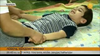 В Уральске помогают детям с нарушениями опорно-двигательного аппарата